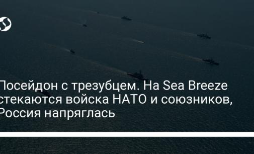Посейдон с трезубцем. На Sea Breeze стекаются войска НАТО и союзников, Россия напряглась