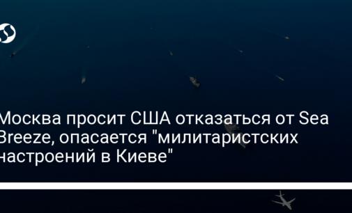 """Москва просит США отказаться от Sea Breeze, опасается """"милитаристских настроений в Киеве"""""""