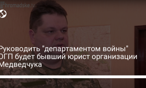 """Руководить """"департаментом войны"""" ОГП будет бывший юрист организации Медведчука"""