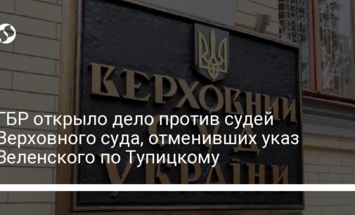 ГБР открыло дело против судей Верховного суда, отменивших указ Зеленского по Тупицкому