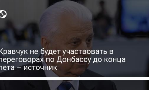 Кравчук не будет участвовать в переговорах по Донбассу до конца лета – источник