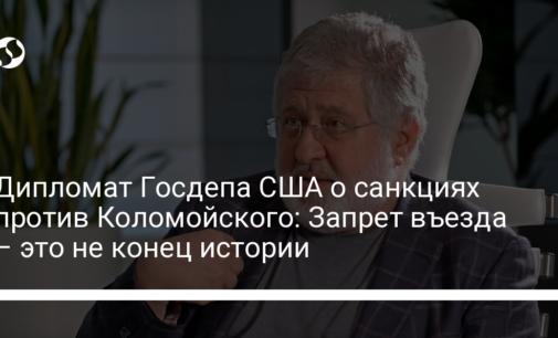 Дипломат Госдепа США о санкциях против Коломойского: Запрет въезда – это не конец истории