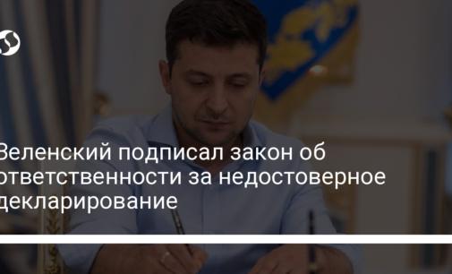 Зеленский подписал закон об ответственности за недостоверное декларирование
