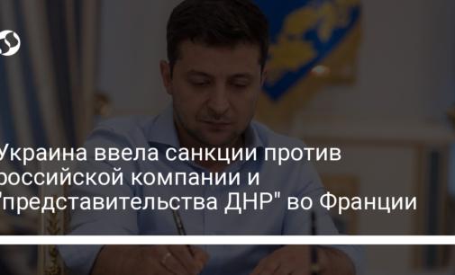 """Украина ввела санкции против российской компании и """"представительства ДНР"""" во Франции"""