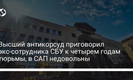 Высший антикорсуд приговорил экс-сотрудника СБУ к четырем годам тюрьмы, в САП недовольны