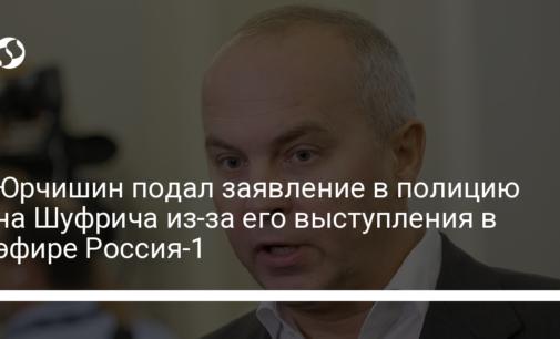 Юрчишин подал заявление в полицию на Шуфрича из-за его выступления в эфире Россия-1