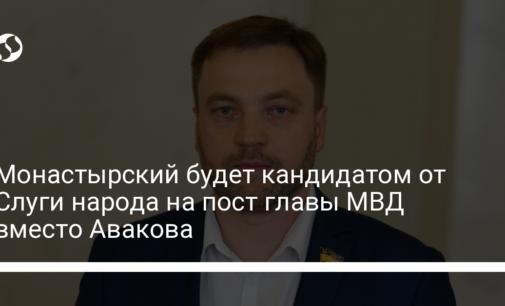 Монастырский будет кандидатом от Слуги народа на пост главы МВД вместо Авакова