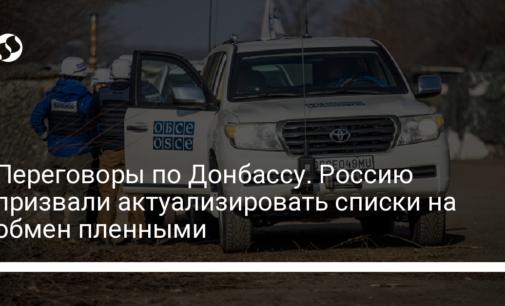 Переговоры по Донбассу. Россию призвали актуализировать списки на обмен пленными