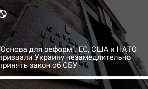 """""""Основа для реформ"""". ЕС, США и НАТО призвали Украину незамедлительно принять закон об СБУ"""