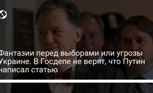 Фантазии перед выборами или угрозы Украине. В Госдепе не верят, что Путин написал статью