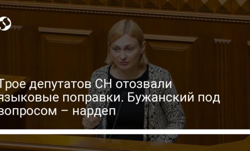 Трое депутатов СН отозвали языковые поправки. Бужанский под вопросом – нардеп
