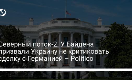Северный поток-2. У Байдена призвали Украину не критиковать сделку с Германией – Politico