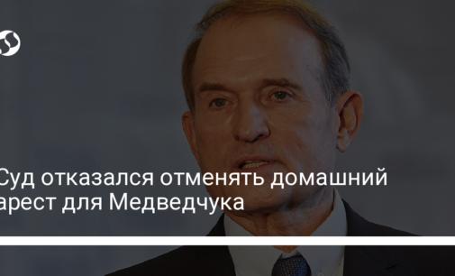 Суд отказался отменять домашний арест для Медведчука