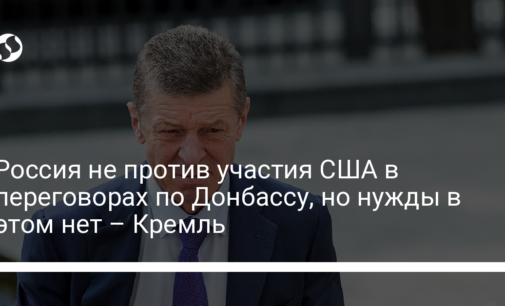 Россия не против участия США в переговорах по Донбассу, но нужды в этом нет – Кремль