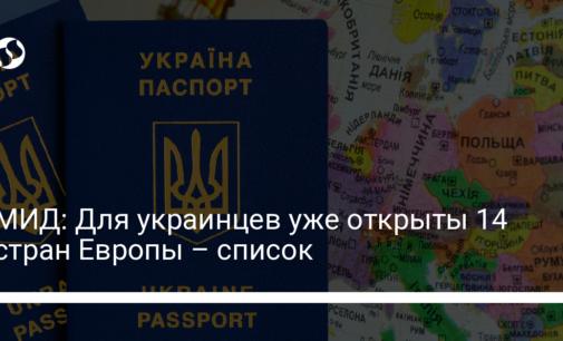 МИД: Для украинцев уже открыты 14 стран Европы – список