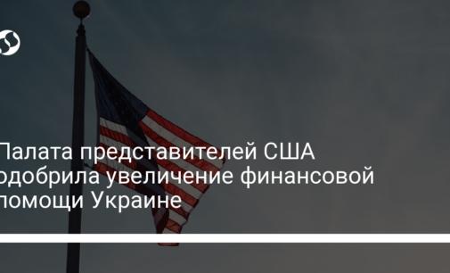 Палата представителей США одобрила увеличение финансовой помощи Украине
