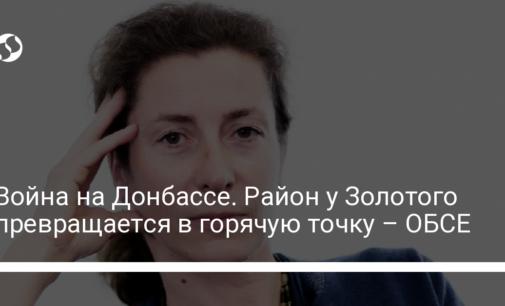 Война на Донбассе. Район у Золотого превращается в горячую точку – ОБСЕ