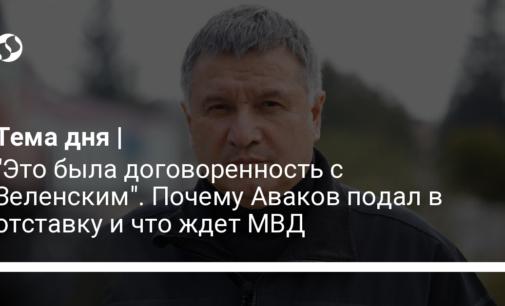 """""""Это была договоренность с Зеленским"""". Почему Аваков подал в отставку и что ждет МВД"""