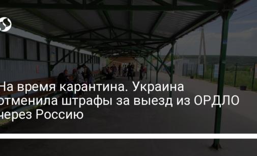 На время карантина. Украина отменила штрафы за выезд из ОРДЛО через Россию