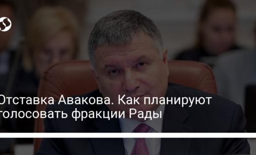 Отставка Авакова. Как планируют голосовать фракции Рады
