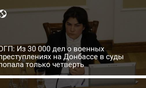 ОГП: Из 30 000 дел о военных преступлениях на Донбассе в суды попала только четверть