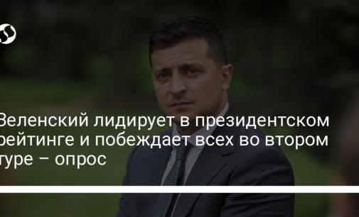 Зеленский лидирует в президентском рейтинге и побеждает всех во втором туре – опрос