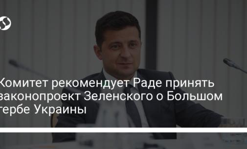Комитет рекомендует Раде принять законопроект Зеленского о Большом гербе Украины