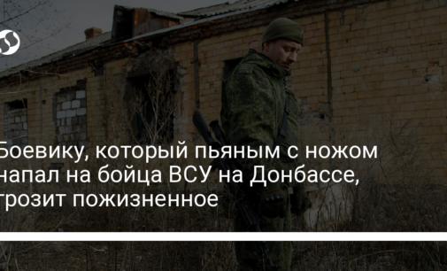 Боевику, который пьяным с ножом напал на бойца ВСУ на Донбассе, грозит пожизненное