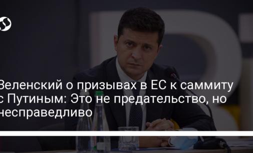 Зеленский о призывах в ЕС к саммиту с Путиным: Это не предательство, но несправедливо