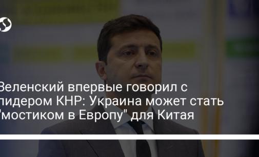 """Зеленский впервые говорил с лидером КНР: Украина может стать """"мостиком в Европу"""" для Китая"""