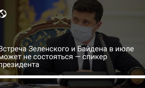 Встреча Зеленского и Байдена в июле может не состояться — спикер президента