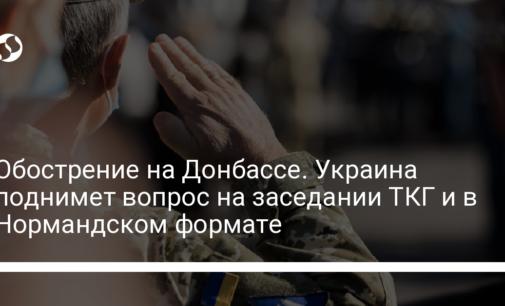 Обострение на Донбассе. Украина поднимет вопрос на заседании ТКГ и в Нормандском формате