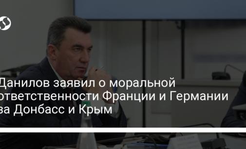 Данилов заявил о моральной ответственности Франции и Германии за Донбасс и Крым
