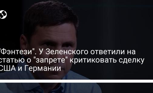 """""""Фэнтези"""". У Зеленского ответили на статью о """"запрете"""" критиковать сделку США и Германии"""