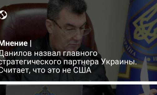 Данилов назвал главного стратегического партнера Украины. Считает, что это не США