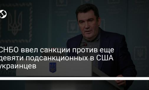 СНБО ввел санкции против еще девяти подсанкционных в США украинцев