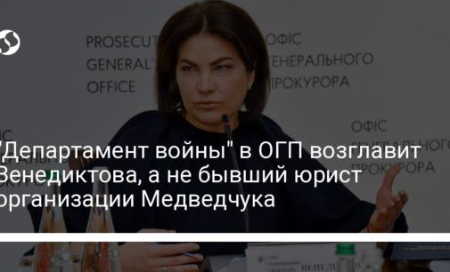 """""""Департамент войны"""" в ОГП возглавит Венедиктова, а не бывший юрист организации Медведчука"""