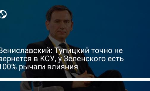 Вениславский: Тупицкий точно не вернется в КСУ, у Зеленского есть 100% рычаги влияния