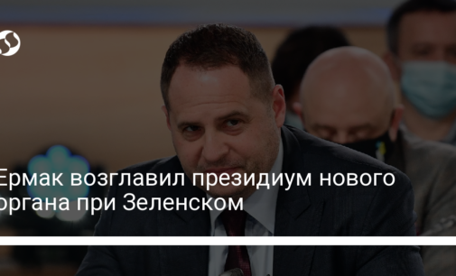 Ермак возглавил президиум нового органа при Зеленском
