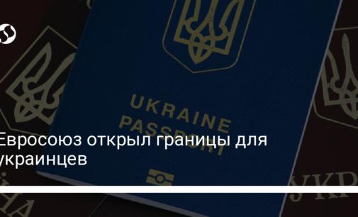 Евросоюз открыл границы для украинцев