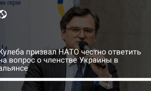 Кулеба призвал НАТО честно ответить на вопрос о членстве Украины в альянсе
