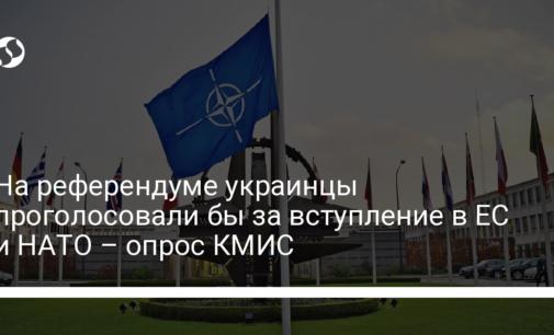 На референдуме украинцы проголосовали бы за вступление в ЕС и НАТО – опрос КМИС