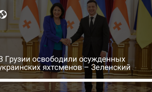 В Грузии освободили осужденных украинских яхтсменов – Зеленский