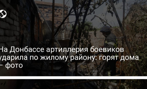 На Донбассе артиллерия боевиков ударила по жилому району: горят дома – фото