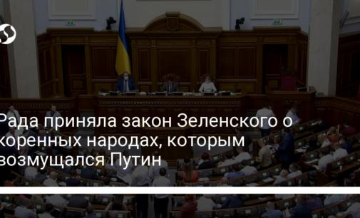 Рада приняла закон Зеленского о коренных народах, которым возмущался Путин
