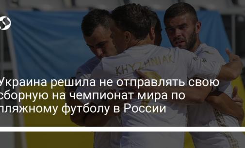 Украина решила не отправлять свою сборную на чемпионат мира по пляжному футболу в России