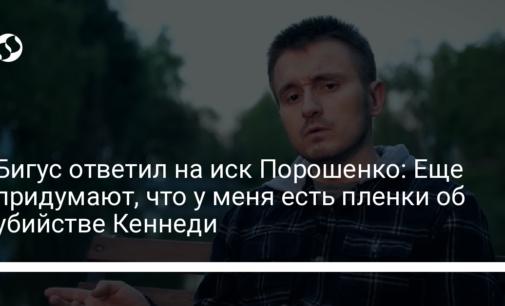 Бигус ответил на иск Порошенко: Еще придумают, что у меня есть пленки об убийстве Кеннеди
