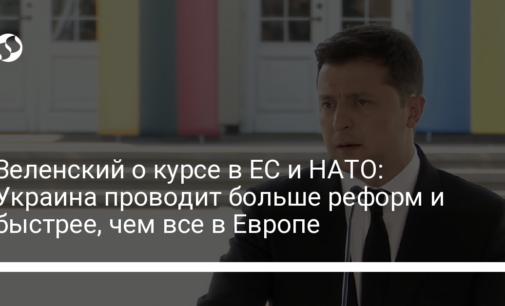 Зеленский о курсе в ЕС и НАТО: Украина проводит больше реформ и быстрее, чем все в Европе