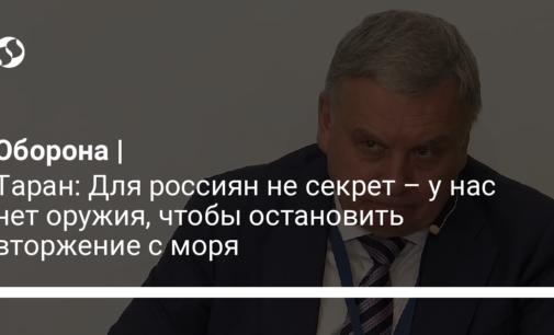 Таран: Для россиян не секрет – у нас нет оружия, чтобы остановить вторжение с моря