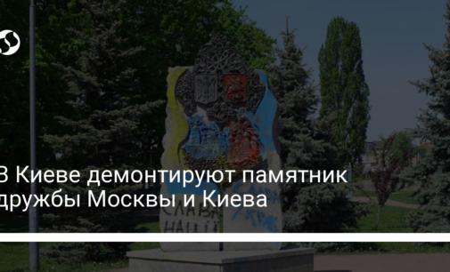 В Киеве демонтируют памятник дружбы Москвы и Киева